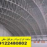 بزرگترین سوله ایران